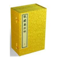 敬胜斋法贴-四函( 货号:780663552162)