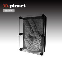 3Dpinart百变针画克隆手模创意减压益智玩具朋友儿童生日礼物