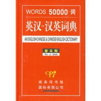 【二手旧书8成新】50000词英汉-汉英词典(普及版 吕微汪川 9787801036117