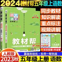 小学教材帮五年级上语文上册数学两本套人教版RJ2021秋部编版