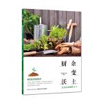 厨余变沃土――生活垃圾堆肥DIY