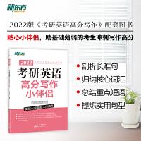 新东方 (2022)考研英语高分写作小伴侣
