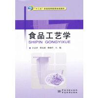 【二手旧书8成新】食品工艺学 汪志君 等 9787502636821