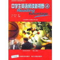 中学生英语阅读新视野(4第2版)/英语学习新视野丛书