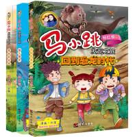 马小跳发现之旅回到恐龙时代+潜入海洋+奇妙的动物 杨红樱主编