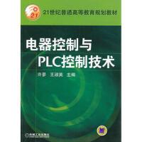【二手旧书8成新】电器控制与PLC 控制技术 许�,王淑英 9787111156420