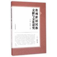 贵州世居民族文献与文化研究(2014年卷)