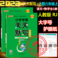 小学学霸天天默写+天天计算六年级上册人教版2021秋