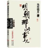 新书明朝那些事儿第2部:万国来朝(经典再版)当年明月著历史小说