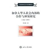 加拿大华人社会内部的合作与冲突研究:1923~1999 正版图书 李未醉 9787501231591