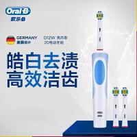 欧乐B(Oral-B) 德国博朗欧乐b电动牙刷成人充电式牙刷D12 亮杰型电动牙刷(含美白型刷头*3)