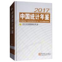 【二手旧书8成新】中国统计年鉴2017(附 中华人民共和国国家统计局 9787503782534