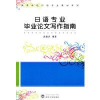 【二手旧书8成新】日语专业毕业论文写作指南 武德庆 9787307076532