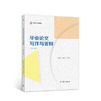 毕业论文写作与答辩 武丽志陈小兰 9787040540727 高等教育出版社教材系列