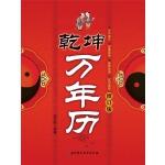 乾坤万年历(电子书)