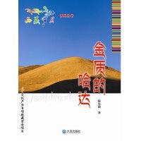 西藏岁月:金质的哈达