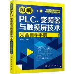 图解PLC、变频器与触摸屏技术完全自学手册