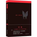 红龙(《沉默的羔羊》系列开篇之作)