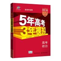 曲一线 2022A版 高考政治 新高考适用 5年高考3年模拟 五三