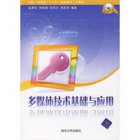 多媒体技术基础与应用(含盘)