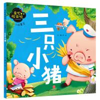 童心悦读馆:小小故事王 三只小猪