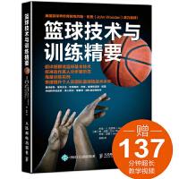 篮球技术与训练精要 篮球训练 世界经典篮球教程 篮球界传奇教练约翰・伍登鼎力推荐 赠137分钟超长教学视频 篮球书籍