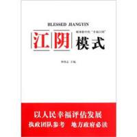 【二手旧书8成新】江阴模式:媒体眼中的幸福江阴 仲伟志 9787543666535
