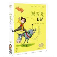 蜗牛小书坊有声书 捣蛋鬼日记 我的自主阅读书单彩图注音版6-8-12岁儿童故事书童话世界名著注音版带拼音的儿童文学有声