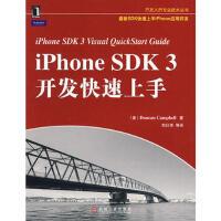 【二手旧书九成新】iphone SDK 3开发快速上手 (美)坎贝尔 机械工业出版社 9787111291916