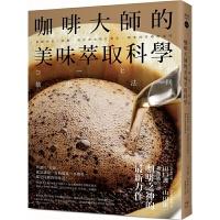 现货正版 原版进口书 田口护《咖啡大师的美味萃取科学:掌握烘焙、研磨、温度和水粉比变化,精准控管咖啡风味》幸福文化