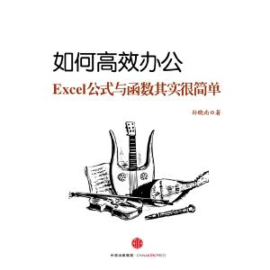 如何高效办公:Excel公式与函数其实很简单(电子书)