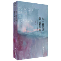 每一种勇敢都会被原谅