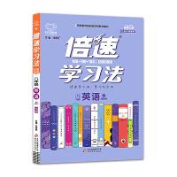 2020秋倍速学习法八年级英语―冀教版(上)万向思维