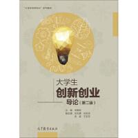 【二手旧书8成新】大学生创新创业导论 第二版 宋要武 9787040474978