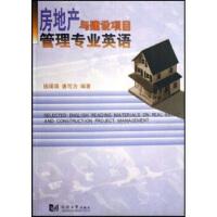 【二手旧书8成新】房地产与建设项目管理专业英语 钱瑛瑛,唐可为 9787560825496