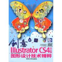 【二手书9成新】 创意+:IIIustrator CS4中文版图形设计技术精粹(附光盘) 唐有明 清华大学出版社 97
