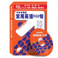 车载有声读物 常用英语900句 学日常英语单词口语听力训练7CD+书