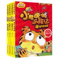 小老虎历险记 彩图注音版(全套4册) 汤素兰动物历险童话系列 6-9岁少儿童文学童话幻想故事书 一二三年级小学生课外书