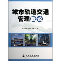 【二手旧书8成新】城市轨道交通管理概论 交通运输部道路运输司 9787114100840