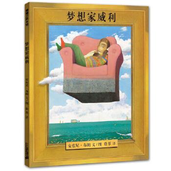 梦想家威利 绘本大师安东尼.布朗全新演绎世界名画,带你进入一个超现实的梦幻世界!