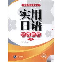 实用日语会话教程(下)