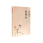 中医临床经典丛书-伤寒论