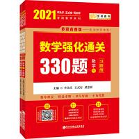 2021考研数学 2021李永乐・王式安考研数学强化通关330题・数学三 金榜图书