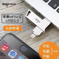爱国者(aigo)苹果手机U盘MFI认证U368外接iPhone内存扩容器USB3.0 苹果 手机优盘 优盘