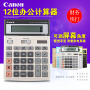 Canon/佳能 WS-1200H 12位考试办公计算器大号财务计算机