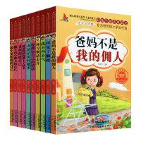正版现货/爸妈不是我的佣人(成长篇)共10册,好孩子励志成长记注音彩图版专为低年级小学生打造