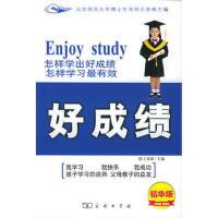 【二手旧书8成新】好成绩:《怎样学出好成绩》《怎样学习有效》精华本 王泉根 9787100045162