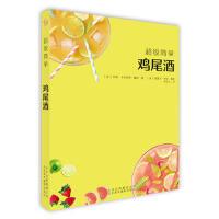 【二手旧书8成新】超级简单 鸡尾酒 [ 法 ]杰西・卡内罗斯・魏纳 9787559201751