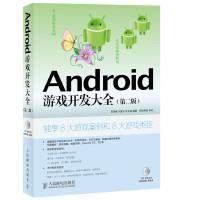 【二手旧书8成新】Android游戏开发大全(第二版 吴亚峰 于复兴 杜化美著 9787115317070