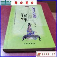 【二手9成新】闭月色影:貂蝉 /金斯顿 大众文艺出版社